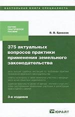 375 актуальных вопросов практики применения земельного законодательства