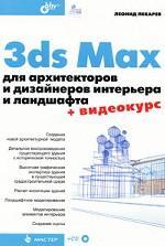3ds Max для архитекторов и дизайнеров интерьера и ландшафта (+ CD-ROM)