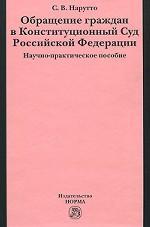 Обращение граждан в Конституционный Суд Российской Федерации