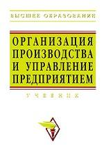 Организация производства и управление предприятием