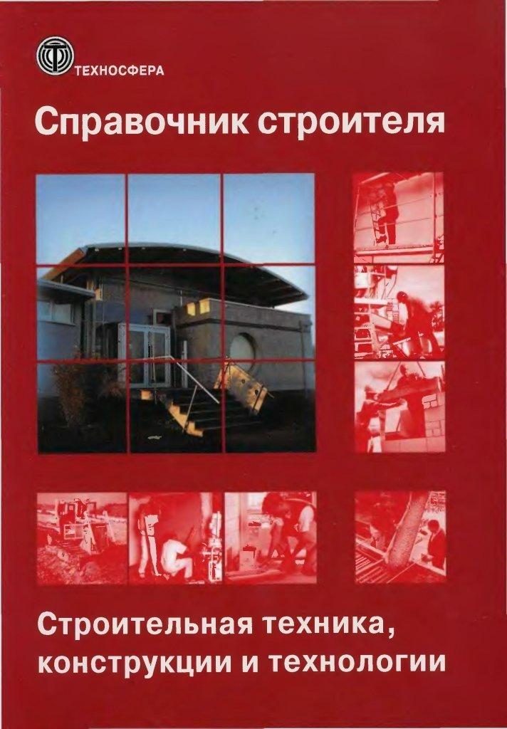 Универсальный справочник инженера-строителя читать