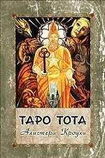 Таро Тота. Карты + брошюра