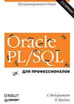 Oracle PL/SQL. Для профессионалов, 5-е издание