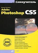 Самоучитель Adobe Photoshop CS5 (+ CD-ROM)