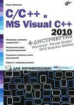 C/C++ и MS Visual С++ 2010 для начинающих (+ DVD-ROM)