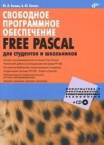 Свободное программное обеспечение. FREE PASCAL для студентов и школьников (+ CD)