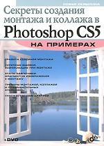Секреты создания монтажа и коллажа в PhotoshopCS5 на примерах (+ DVD)