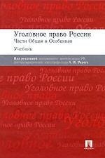 Уголовное право России. Части общая и особенная