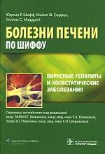 Вирусные гепатиты и холестатич. заболевания