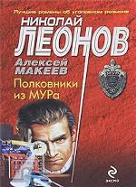 Полковники из МУРа