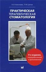 Скачать Практическая терапевтическая стоматология бесплатно А.И. Николаев