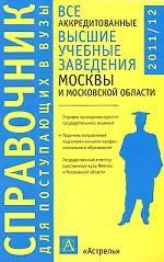 Все аккредитованные высшие учебные заведения Москвы и Московской области 2011-2012