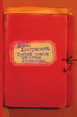 Третий роман писателя Абрикосова