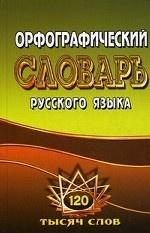 125 000 слов Орфог. словарь рус.языка с грам.прил