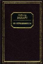 Речи наставления. Книга Божественного утешения. О человеке высокого рода. Об отрешенности. Проповеди