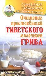 Константин Чистяков. Очищение простоквашей тибетского молочного гриба