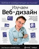 Изучаем веб-дизайн