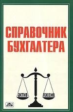 Справочник бухгалтера. Все для сдачи годового отчета(изд:7)