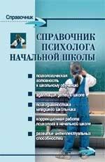 Справочник психолога начальной школы(изд: 7)