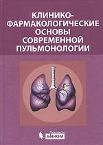 Клинико-фармакологические основы современной пульмонологии