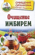 Григорий Михайлов. Очищение имбирем