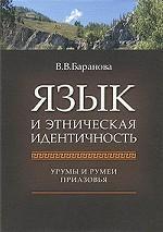 Язык и этническая идентичность. Урумы и румеи Приазовья
