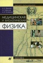Медицинская и биологическая физика (2011). 1