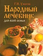 Народный лечебник для всей семьи