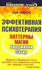 Эффективная психотерапия: Паттерны магии Вирджинии Сатир (пер. Мигаловской Н. )