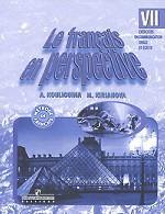 Le francais en perspective 7 / Французский язык. 7 класс. Сборник упражнений
