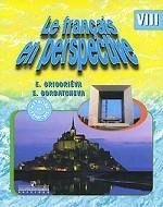 Le francais en perspective 8 / Французский язык. 8 класс