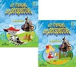 Французский в перспективе. Учебник. 2 класс школ с углубленным изучением французского языка. В 2-х частях. Часть 2