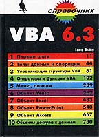 VBA 6.3. Справочник