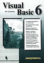 Visual Basic 6. Самоучитель