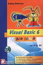 Visual Basic 6 для детей от 8 до 88