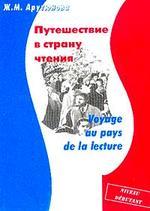 Voyage au pays de la lecture: Путешествие в страну чтения