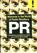 Welcome to the World of Public Relations: Приглашаем в мир Паблик Рилейшнз