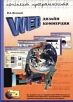WEB- дизайн и коммерция