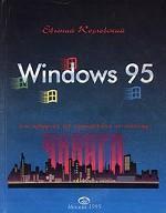 Windows 95, или Прогулка без провожатых по ночному Чикаго