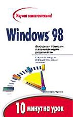 Windows 98. 10 минут на урок