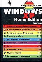 Windows XP Home Edition. Справочник