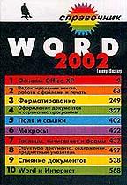 Word 2002. Справочник