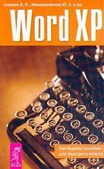 Word XP. Наглядное пособие для быстрого старта