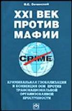 XXI век против мафии. Криминальная глобализация и Конвенция ООН против транснациональной организованной преступности