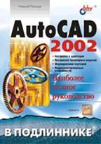 AutoCAD 2002 с дискетой