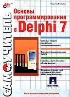 Основы программирования в Delphi 7 (+ дискета)