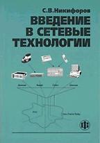 Введение в сетевые технологии. Элементы применения и администрирования сетей