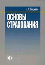 Основы страхования. Учебник. 2-е издание