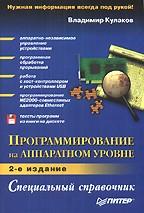 Программирование на аппаратном уровне. Специальный справочник (+ дискета). 2-е издание
