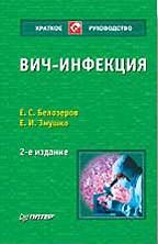 ВИЧ-инфекция. 2-е издание